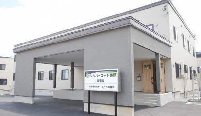 シルバーコート藤野 弐番館