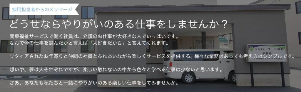 北海道福祉サービス採用担当者からのメッセージ