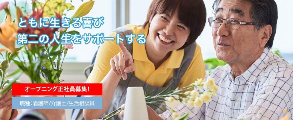 北海道福祉サービス採用情報